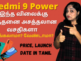 Redmi 9 Power - Detailed Specifications - Is it Worth Buying? Price, Launch Date in Tamil