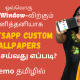 Set-WhatsApp-Custom-Wallpapers-For-Different-Chat-Windows