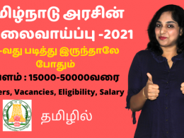 TamilNadu Government Recruitment 2021 - TN Government Job Offers, How To Apply, Eligibility, Salary