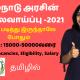 TamilNadu-Government-Recruitment-2021