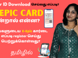 Digital Voter ID - e-EPIC - What is It? How To Register And Download Your e-EPIC Card?