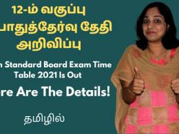 12th Public Exam Time Table 2021 Is Out - Here Are The Details of 12th Board Exam Time Table