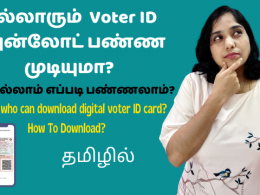 Can Everyone Download E-EPIC online? Find out who can download digital voter ID card? How To Download?
