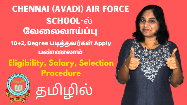 Chennai Air Force School Recruitment | 10+2, Graduates Can Apply | Eligibility, Salary, Selection Procedure