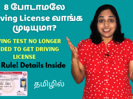 Driving Test No Longer Needed To Get Driving License - New Rule! Details Inside