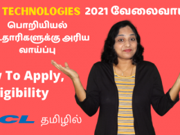 HCL Technologies Recruitment 2021| Job For Engineerans | How To Apply, Eligibility