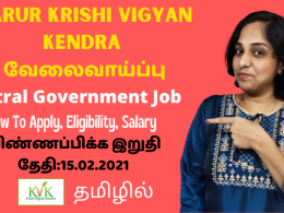 Karur Krishi Vigyan Kendra Recruitment | Central Government Job | How To Apply, Eligibility, Salary