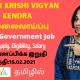 Karur-Krishi-Vigyan-Kendra-Recruitment