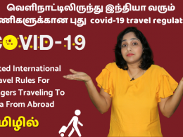 New Covid-19 Travel Rules | Updated International Travel Rules For Passengers Traveling To India From Abroad