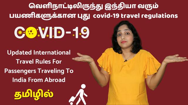 New-Covid-19-Travel-Rule