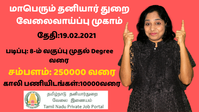Private Sector Recruitment Camp | Employment Opportunity In Private Companies
