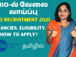 Reliance JIO Recruitment 2021 | Jio Job Vacancies, Eligibility, How To Apply? Complete Details!