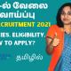 Reliance-JIO-Recruitment-2021