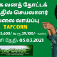 Tamilnadu-Forest-Plantation-Corporation