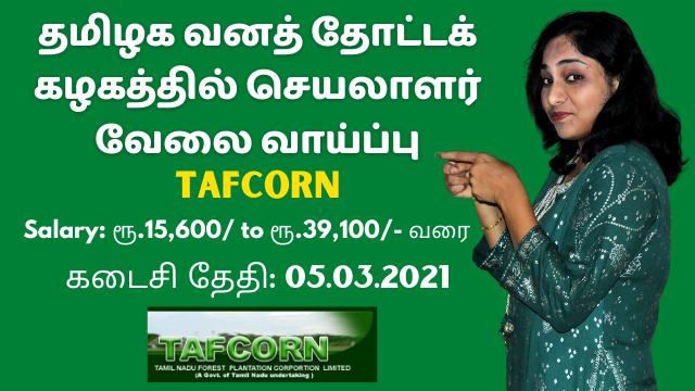 Tamilnadu Forest Plantation Corporation Ltd Recruitment 2021 (TAFCORN) | Eligibility, Salary Details