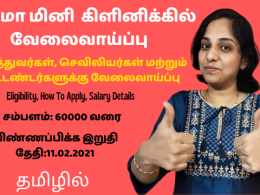 TamilNadu Government Amma Mini Clinic Recruitment - Eligibility, How To Apply, Salary Details