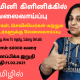 Tamilnadu-Government-Amma-Mini-Clinic-Recruitment