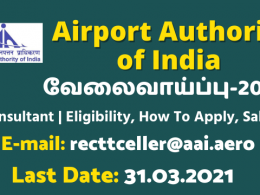 Airport Authority of India Recruitment 2021 | Consultant | Eligibility, How To Apply, Salary