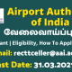 Airport-Authority-of-India-Recruitment-2021