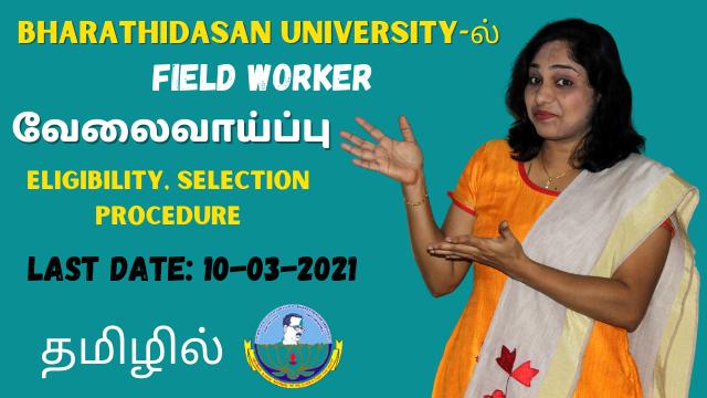 Bharathidasan-University