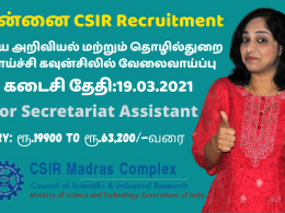 CSIR Recruitment 2021 | Jr. Secretariat Assistant | Eligibility, Salary, Selection Procedure, How To Apply