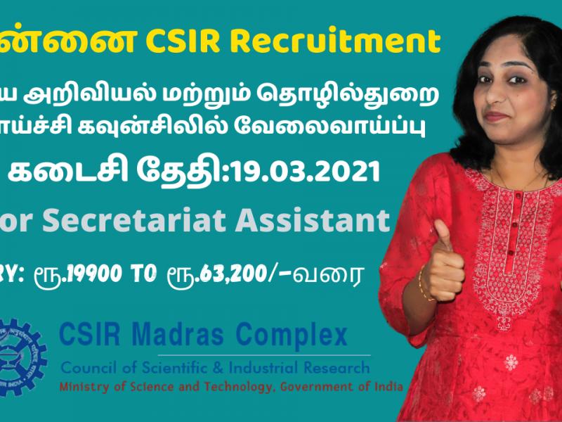 CSIR-Recruitment
