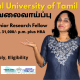 Central-University-of-Tamil-Nadu-Recruitment