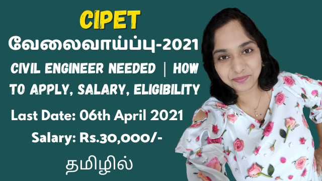 CIPET Recruitment 2021 | Civil Engineer Needed | How To Apply, Salary, Eligibility Details
