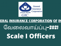 General Insurance Corporation Of India Recruitment 2021 | Scale 1 Officers