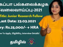 Karaikudi Alagappa University Recruitment 2021 | JRF | How To Apply, Eligibility, Interview Details!