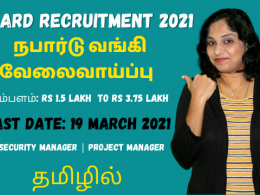 NABARD Recruitment 2021 | Cyber Security Manager | Project Manager | How To Apply | Selection Process