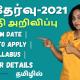 NEET-2021-Announcement