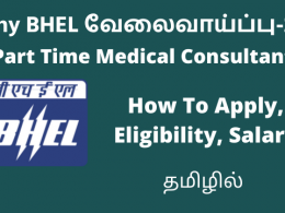 Trichy BHEL Recruitment 2021 | Part Time Medical Consultant | How To Apply, Eligibility, Salary