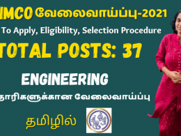 ALIMCO Recruitment 2021 | How To Apply, Eligibility, Selection Procedure