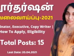 Doordarshan Recruitment 2021 | Coordinator, Executive, Copy Writer | How To Apply, Eligibility