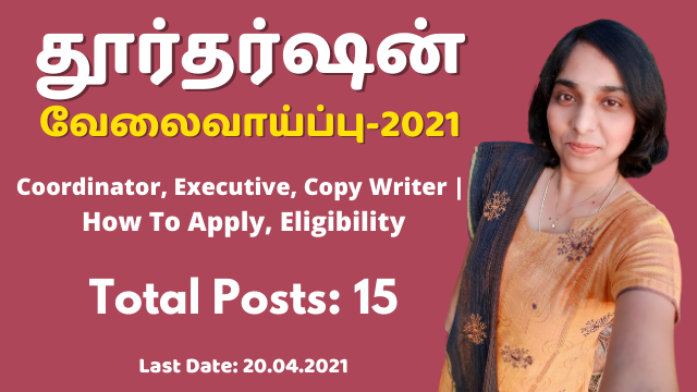 Doordarshan-Recruitment-2021