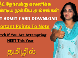 Important Points To Note Before NEET | Admit Card Download | Watch If You Are Attempting NEET!