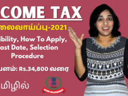 Income Tax Recruitment 2021 | Eligibility, How To Apply, Last Date, Selection Procedure