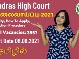 Madras High Court Recruitment 2021 | Eligibility, How To Apply, Selection Procedure
