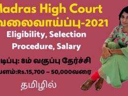 Madras High Court Recruitment 2021 | Eligibility, Selection Procedure, Salary