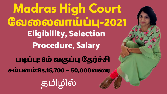 Madras High Court Recruitment 2021 | Eligibility, Selection Procedure, Salary