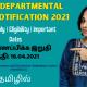 TNEB-Departmental-Test-Notification