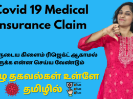 How To Submit Your Covid 19 Medical Insurance Claim So That It Doesn't Get Rejected?