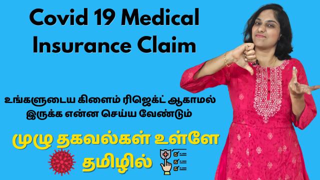 Covid-19-Medical-Insurance-Claim