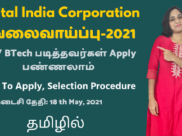 Digital India Corporation Recruitment | BE / BTech Eligibility | How To Apply, Selection Procedure