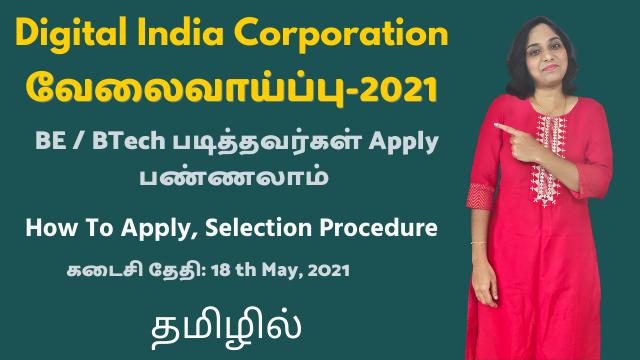 Digital-India-Corporation-Recruitment