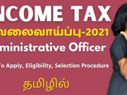 Income Tax Recruitment 2021 | Administrative Officer | How To Apply, Eligibility, Selection Procedure
