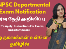 TNPSC Departmental Exam Notification 2021 | How To Apply, Instructions For Exams, Important Dates!
