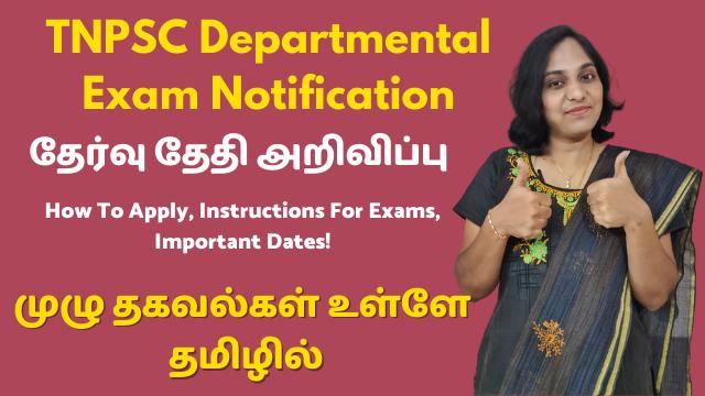 TNPSC-Departmental-Exam-Notification-2021