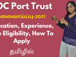 VOC Port Trust Recruitment 2021   Education, Experience, Age Eligibility, How To Apply